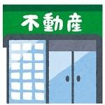 tatemono_fudousanya(1)