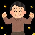 pose_genki05_ojisan(1)